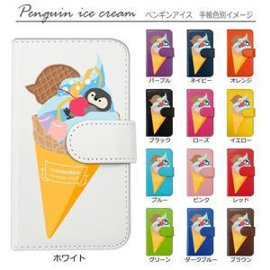 arrows M02 / RM02 アローズ 富士通 猫 柴犬 アイス 柄 ペンギン パンダ 動物 ケース 手帳型ケース moimoikka (もいもいっか)|ss-link|05