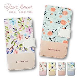 LG K50 softbank 花柄 バイカラー 北欧 バラ おしゃれ かわいい 手帳型ケース ss-link