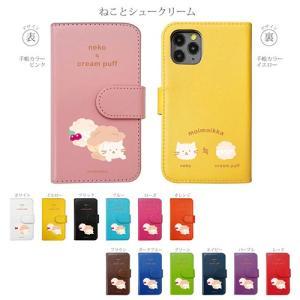 Pixel4 猫 柴犬 パンダ うさぎ ペンギン 食べ物 動物 かわいい 手帳型ケース moimoikka モイモイッカ|ss-link|02