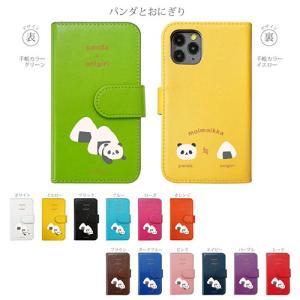 Pixel4 猫 柴犬 パンダ うさぎ ペンギン 食べ物 動物 かわいい 手帳型ケース moimoikka モイモイッカ|ss-link|03