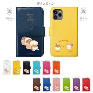 Pixel4 猫 柴犬 パンダ うさぎ ペンギン 食べ物 動物 かわいい 手帳型ケース moimoikka モイモイッカ|ss-link|04