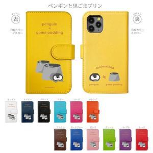 Pixel4 猫 柴犬 パンダ うさぎ ペンギン 食べ物 動物 かわいい 手帳型ケース moimoikka モイモイッカ|ss-link|05