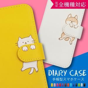 全機種対応 手帳型 スマホケース 猫 パンダ うさぎ 柴犬 アザラシ サメ ペンギン アニマル iPhone11 Pro Max iPhone XR AQUOS R3 sense2 Xperia 1 moimoikka|ss-link