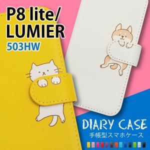 503HW LUMIERE ルミエール/P8 lite Y!mobile 楽天モバイル 手帳型 猫 ねこ ネコ 柴犬 スマホ ケース カバー 動物 かわいい moimoikka (もいもいっか)|ss-link