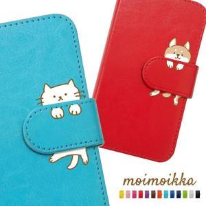 かんたんスマホ 705KC 手帳型 手帳型 猫 ねこ ネコ 柴犬 スマホケース 動物 キャラクター かわいい moimoikka (もいもいっか)|ss-link