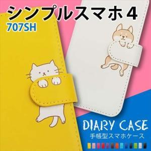 シンプルスマホ4 707SH 手帳型 猫 ねこ ネコ 柴犬 スマホケース 動物 キャラクター かわいい moimoikka (もいもいっか)|ss-link