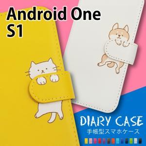 Android One S1 SHARP Y!mobile 手帳型 猫 ねこ ネコ 柴犬 スマホケース 動物 キャラクター かわいい moimoikka (もいもいっか)|ss-link