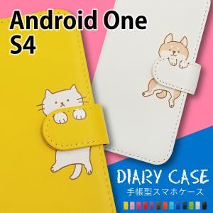 Android One S4/DIGNO J 手帳型 猫 ねこ ネコ 柴犬 スマホ ケース カバー 動物 キャラクター かわいい moimoikka (もいもいっか)|ss-link