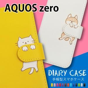 AQUOS zero アクオスゼロ 手帳型 猫 ねこ ネコ 柴犬 スマホケース 動物 キャラクター かわいい moimoikka (もいもいっか)|ss-link