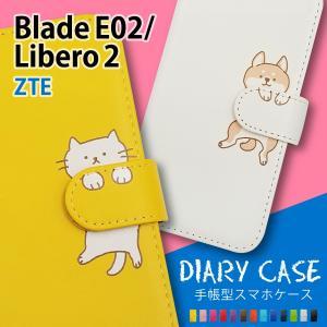 BLADE E02/Libero 2 ZTE 手帳型 猫 ねこ ネコ 柴犬 スマホケース 動物 キャラクター かわいい moimoikka (もいもいっか)|ss-link