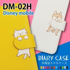 DM-02H Disney Mobile on docomo ディズニーモバイル 手帳型 猫 ねこ ネコ 柴犬 スマホケース 動物 キャラクター かわいい moimoikka (もいもいっか)|ss-link