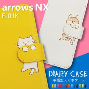 arrows NX F-01K アローズ 手帳型 猫 ねこ ネコ 柴犬 スマホケース 動物 キャラクター かわいい moimoikka (もいもいっか) ss-link