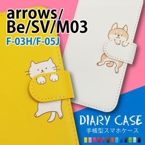 F-03H arrows SV/F-05J arrows Be/arrows M03 手帳型 猫 ねこ ネコ 柴犬 スマホ ケース カバー 動物 キャラクター かわいい moimoikka (もいもいっか)|ss-link
