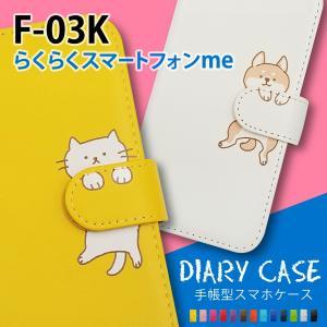 F-03K らくらくスマートフォン me 手帳型 猫 ねこ ネコ 柴犬 スマホケース 動物 キャラクター かわいい moimoikka (もいもいっか)|ss-link