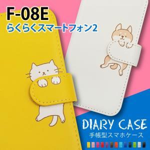 F-08E らくらくスマートフォン2 docomo 手帳型 猫 ねこ ネコ 柴犬 スマホ ケース カバー 動物 キャラクター かわいい moimoikka (もいもいっか) ss-link