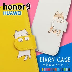 honor 9 HUAWEI 手帳型 猫 ねこ ネコ 柴犬 スマホケース 動物 キャラクター かわいい moimoikka (もいもいっか)|ss-link