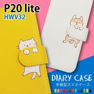 HUAWEI P20 lite HWV32 手帳型 猫 ねこ ネコ 柴犬 スマホケース 動物 キャラクター かわいい moimoikka (もいもいっか)|ss-link