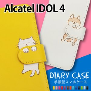 IDOL4 Alcatel 手帳型 猫 ねこ ネコ 柴犬 スマホケース 動物 キャラクター かわいい moimoikka (もいもいっか)|ss-link