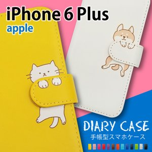 iPhone6 Plus 5.5インチ 手帳型 猫 ねこ ネコ 柴犬 スマホケース 動物 キャラクター かわいい moimoikka (もいもいっか)|ss-link