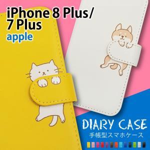 iPhone 8 Plus/iPhone 7 Plus Apple 手帳型 猫 ねこ ネコ 柴犬 スマホケース 動物 キャラクター かわいい moimoikka (もいもいっか)|ss-link