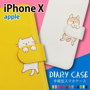 iPhone X / iPhone XS Apple アイフォン 手帳型 猫 ねこ ネコ 柴犬 スマホケース 動物 キャラクター かわいい moimoikka (もいもいっか)|ss-link