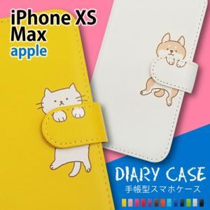 iPhone XS Max Apple docomo au softbank 手帳型 猫 ねこ ネコ 柴犬 スマホケース 動物 キャラクター かわいい moimoikka (もいもいっか)|ss-link