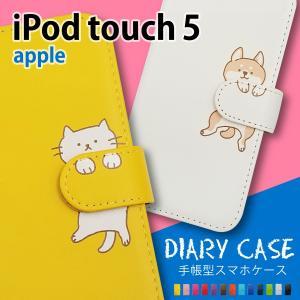 iPodTouch5 アイポッドタッチ5 手帳型 猫 ねこ ネコ 柴犬 スマホケース 動物 キャラクター かわいい moimoikka (もいもいっか) ss-link