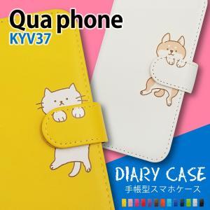 KYV37 Qua phone au 手帳型 猫 ねこ ネコ 柴犬 スマホケース 動物 キャラクター かわいい moimoikka (もいもいっか)|ss-link