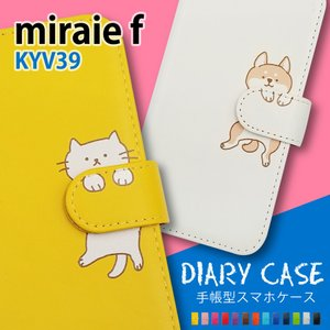 KYV39 miraie f 京セラ au 手帳型 猫 ねこ ネコ 柴犬 スマホケース 動物 キャラクター かわいい moimoikka (もいもいっか)|ss-link