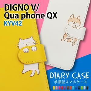KYV42 Qua phone QX/DIGNO V 京セラ 手帳型 スマホ ケース カバー 猫 パンダ うさぎ 柴犬 アザラシ サメ ペンギン 犬 ハムスター アニマル 横開き
