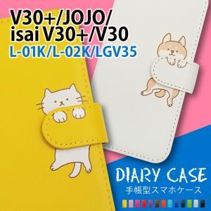 L-01K V30+/L-02K JOJO/LGV35 isai V30+/LG V30 手帳型 猫 ねこ ネコ 柴犬 スマホケース 動物 キャラクター かわいい moimoikka (もいもいっか) ss-link