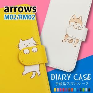 arrows M02 / RM02 アローズ 富士通   手帳型 猫 ねこ ネコ 柴犬 スマホケース 動物 キャラクター かわいい moimoikka (もいもいっか)|ss-link