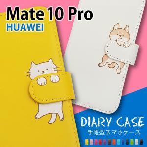 Mate 10 Pro HUAWEI 手帳型 猫 ねこ ネコ 柴犬 スマホケース 動物 キャラクター かわいい moimoikka (もいもいっか)|ss-link