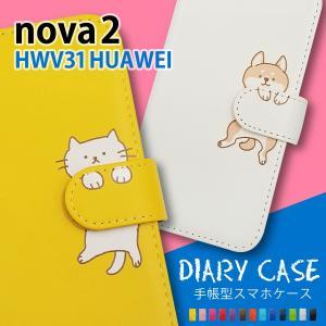 nova 2 HWV31 au HUAWEI 手帳型 猫 ねこ ネコ 柴犬 スマホケース 動物 キャラクター かわいい moimoikka (もいもいっか) ss-link
