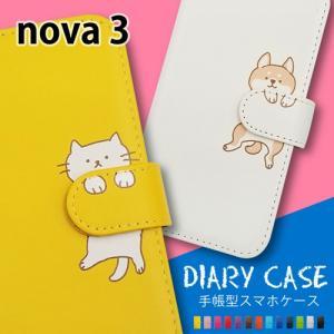 HUAWEI nova 3 ノヴァ3 手帳型 猫 ねこ ネコ 柴犬 スマホケース 動物 キャラクター かわいい moimoikka (もいもいっか) ss-link