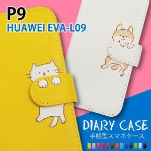 HUAWEI P9 EVA-L09 HUAWEI 手帳型 猫 ねこ ネコ 柴犬 スマホケース 動物 キャラクター かわいい moimoikka (もいもいっか)|ss-link