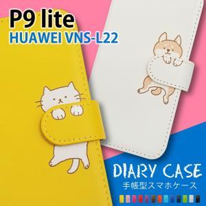 HUAWEI P9 lite VNS-L22  HUAWEI 手帳型 猫 ねこ ネコ 柴犬 スマホケース 動物 キャラクター かわいい moimoikka (もいもいっか)|ss-link