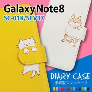 SC-01K/SCV37 Galaxy Note8 ギャラクシー 手帳型 猫 ねこ ネコ 柴犬 スマホケース 動物 キャラクター かわいい moimoikka (もいもいっか)|ss-link