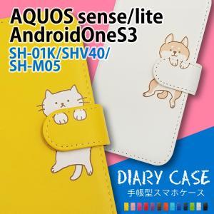 AQUOS sense(SH-01K/SHV40)/lite(SH-M05)/Android One S3 手帳型 猫 ねこ ネコ 柴犬 スマホケース 動物 キャラクター かわいい moimoikka (もいもいっか)|ss-link
