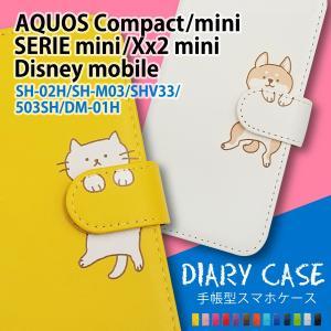 SH-02H AQUOS Compact アクオス コンパクト docomo  手帳型 猫 ねこ ネコ 柴犬 スマホケース 動物 キャラクター かわいい moimoikka (もいもいっか)|ss-link