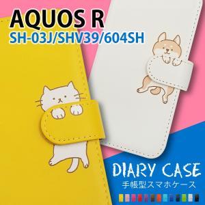 SH-03J/SHV39/604SH AQUOS R アクオス docomo au softbank 手帳型 スマホ ケース カバー 猫 パンダ うさぎ 柴犬 アザラシ サメ ペンギン ハムスター|ss-link