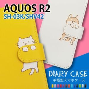 AQUOS R2 SH-03K/SHV42 アクオスR2 手帳型 猫 ねこ ネコ 柴犬 スマホケース 動物 キャラクター かわいい moimoikka (もいもいっか)|ss-link