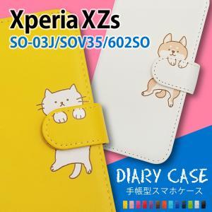 SO-03J/SOV35/602SO Xperia XZs エクスペリア 手帳型 猫 ねこ ネコ 柴犬 スマホケース 動物 キャラクター かわいい moimoikka (もいもいっか)|ss-link