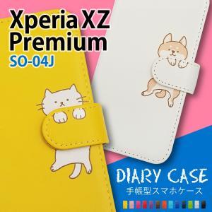 SO-04J Xperia XZ Premium 手帳型 猫 ねこ ネコ 柴犬 スマホケース 動物 キャラクター かわいい moimoikka (もいもいっか) ss-link