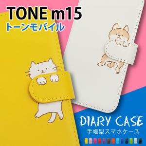 TONE m15 トーンモバイル TSUTAYA 手帳型 猫 ねこ ネコ 柴犬 スマホ ケース カバー 動物 キャラクター かわいい moimoikka (もいもいっか)|ss-link