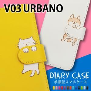 V03 URBANO au 手帳型 猫 ねこ ネコ 柴犬 スマホケース 動物 キャラクター かわいい moimoikka (もいもいっか)|ss-link