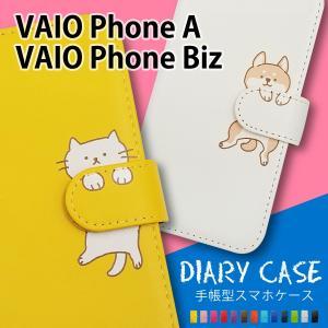 VAIO Phone Biz / VAIO Phone A  手帳型 猫 ねこ ネコ 柴犬 スマホケース 動物 キャラクター かわいい moimoikka (もいもいっか)|ss-link