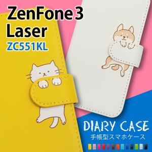 ZenFone3 Laser ZC551KL ASUS 手帳型 猫 ねこ ネコ 柴犬 スマホ ケース カバー 動物 キャラクター かわいい moimoikka (もいもいっか) ss-link