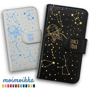 KYV37 Qua phone au 動物キャラクターがかわいい手帳型ケース ねこ 星柄 宇宙 ケース moimoikka (もいもいっか)|ss-link