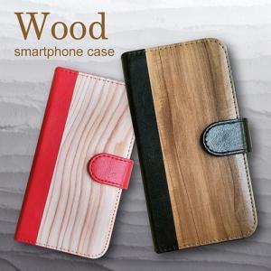 Honor 8 Huawei おしゃれな木目柄デザインのスマホケース ケース 手帳型 おしゃれ シンプル|ss-link